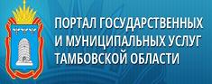 Региональный портал гос услуг